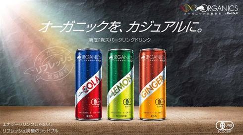 レッドブル、エナジードリンクじゃない「ORGANICS by Redd Bull」を発売 リフレッシュできるオーガニックな味わい