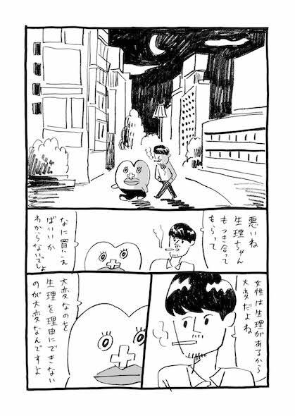 2話7ページ目