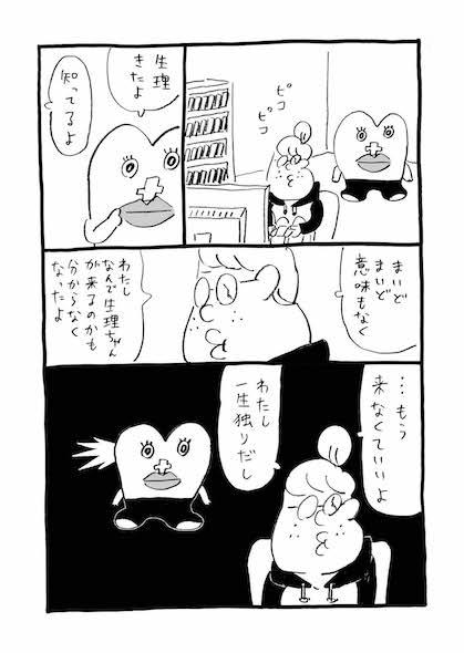 3話8ページ目