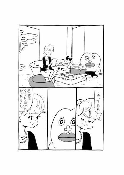 9話25ページ目