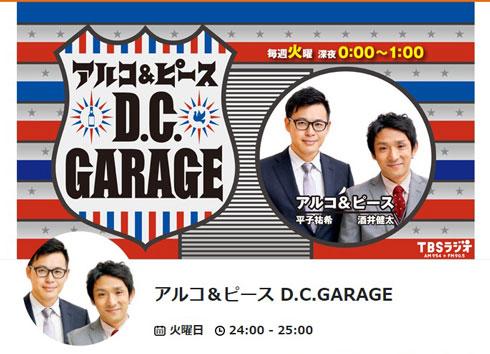 アルコ&ピース アベンジャーズ ファルコン 脱退 ラジオ D.C.GARAGE スペシャルウィーク
