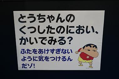 東京おもちゃショー クレヨンしんちゃん くつした 臭い 野原ひろし
