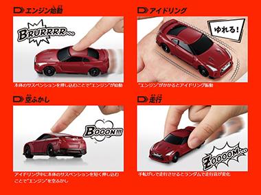 トミカ4D 東京おもちゃショー