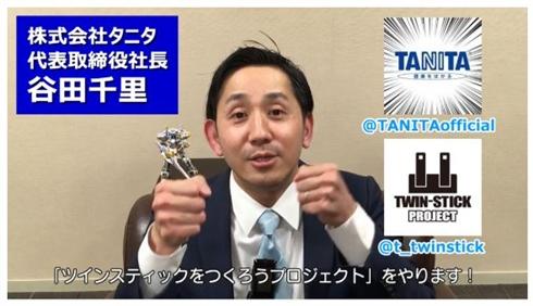 タニタ、バーチャロン用「ツインスティックVTX(バージョン・タニタ・エキストラ)」クラウドファンディング始動! 2億7700万円目指す