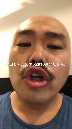 クロちゃん キス顔 ブログ 安田大サーカス