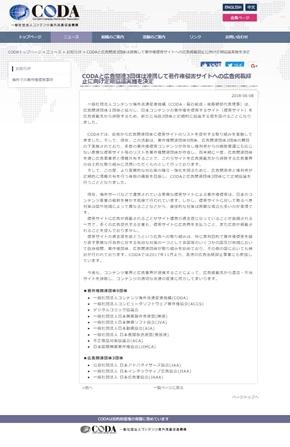 漫画村 海賊版サイト