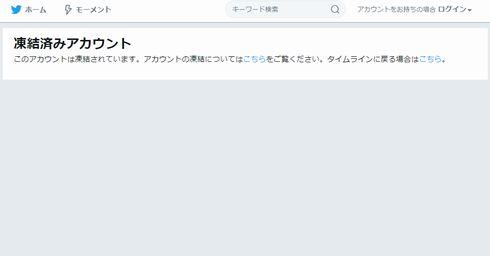 大川ぶくぶ ポプテピピック Twitter 凍結