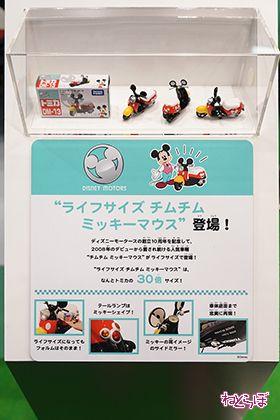 東京おもちゃショー ディズニー ミッキーマウス 原付バイク チムチム