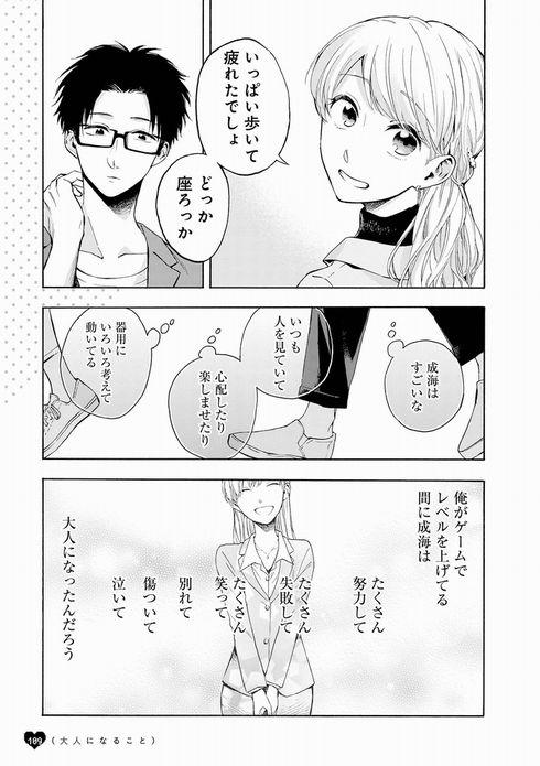 ヲタクに恋は難しい 漫画 会社
