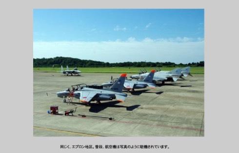 ひそねとまそたん 航空自衛隊岐阜基地飛行開発実験団 飛実団 特設ページ 樋口真嗣 突然山が動きました