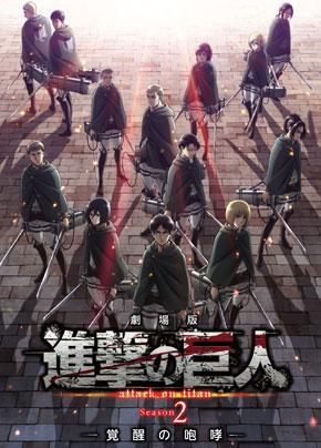 進撃の巨人 NHK 劇場版3部作 一挙放送