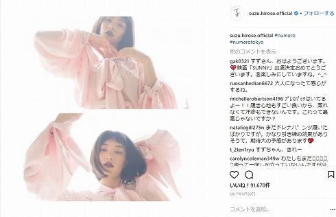 広瀬すず 海街diary オーディション Instagram インスタ