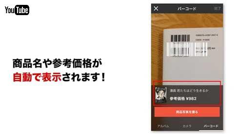 メルカリ バーコード出品 機能 追加