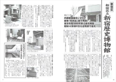 同人誌 東京23区 歴史博物館 資料館 しばたひでき シャッツキステ コミケ コミックマーケット コミティア