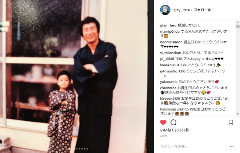 GLAY TERU 岩渕麗楽 妹 写真 誕生日
