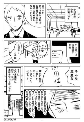 Twitter 漫画 まんが マンガ