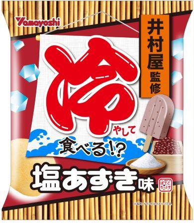 山芳製菓 井村屋 ポテトチップス 塩あずき味 冷やす