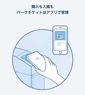 東京ディズニーリゾート アプリ 先行 配信