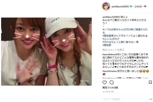 菊地亜美 結婚 姉妹 アイドリング!!! 似てる