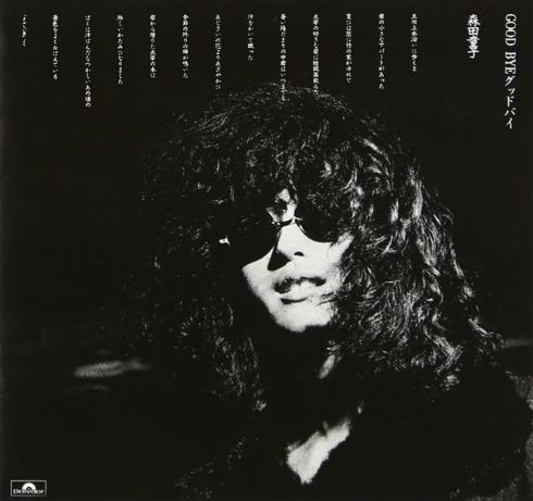 森田童子 シンガーソングライター さよならぼくのともだち 高校教師 たとえばぼくが死んだら ぼくたちの失敗