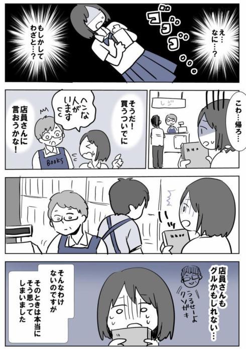 本屋のぶつかり男3