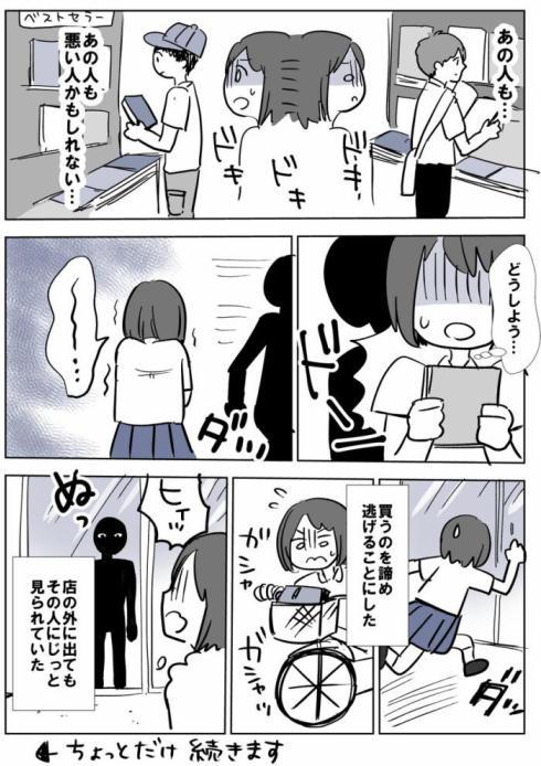 本屋のぶつかり男4
