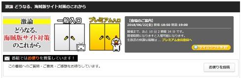 jaipa ドワンゴ ニコニコ生放送 海賊版サイト 漫画村 川上量生