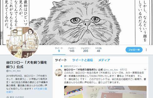 犬を飼う 猫を飼う 谷口ジロー 決定版 新装版 カラー