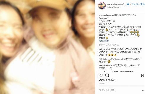 渡辺直美 里田まい Instagram インスタ映え ニューヨーク 稲木ジョージ