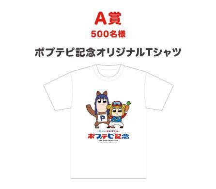 ポプテピピック JRA コラボ ポプテピ記念 ポプテピ観客メーカー 100万人 新作アニメ