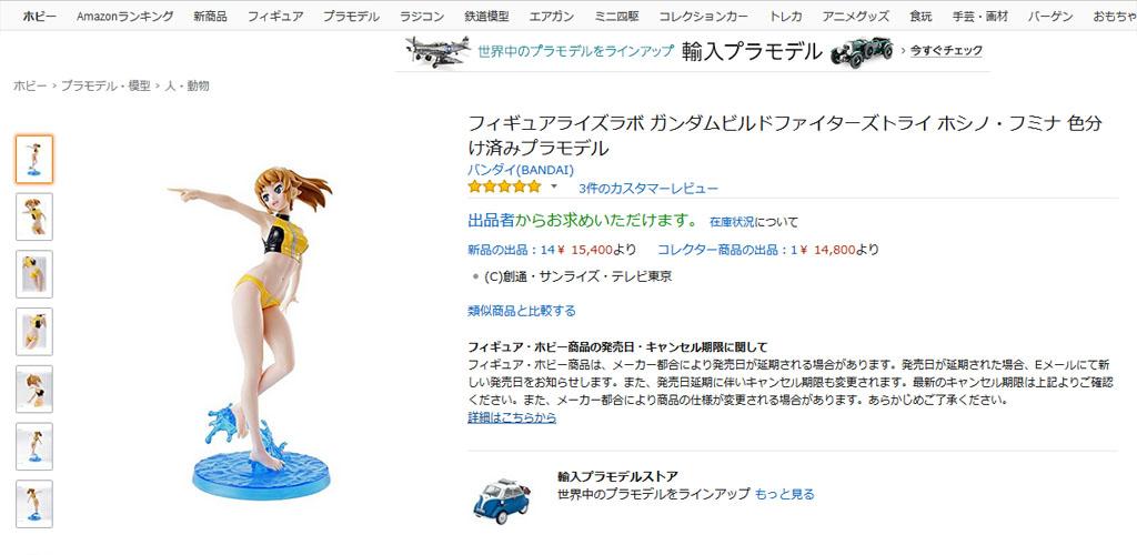 Amazon.co.jpでは新品が1万5400円に