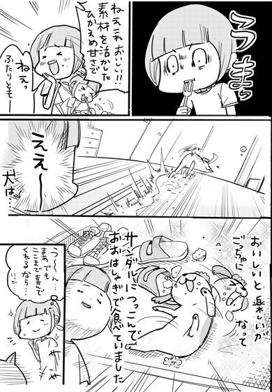 吉 松本 ひで