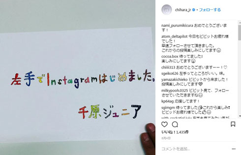 千原ジュニア Instagram 左手インスタ