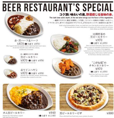 キリンシティ 黒ビールカリー 消費者庁 優良誤認 景品表示法違反