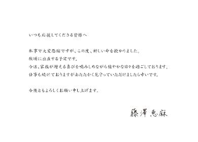 藤澤恵麻 相手 妊娠 天花 朝ドラ セシルのもくろみ 真木よう子