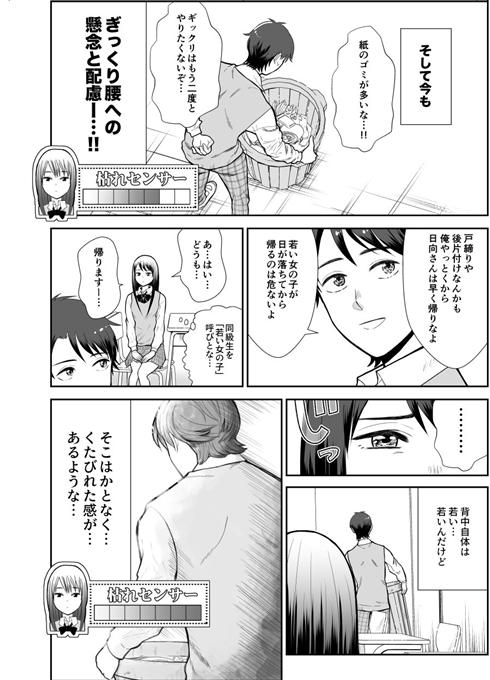 枯れ専女3