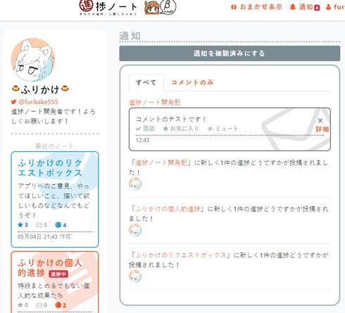 進捗ノート Twitter連携ツール 創作 報告