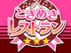 「ときめきレストラン」8月31日にサービス終了 「ときメモ」シリーズ初の女性向け恋愛スマホゲームが5年で幕