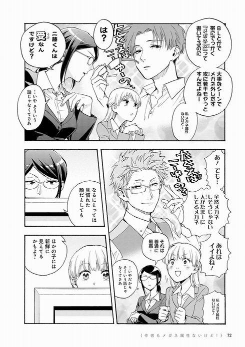 10 難しい に 恋 巻 は ヲタク 「ヲタ恋」9巻 ネタバレ感想