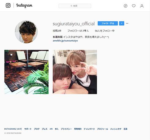杉浦太陽 Instagram 開設 サポート 辻希美 つわり