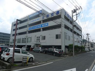 三和交通横浜営業所