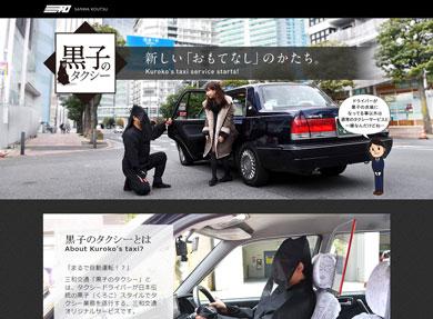 黒子のタクシー
