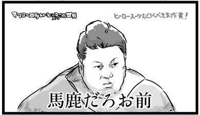 アベンジャーズ トニー・スターク マツコ