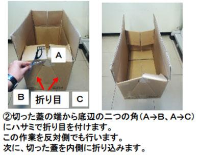 警視庁 ダンボール 椅子 作り方