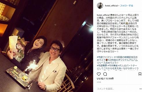 布袋寅泰 今井美樹 結婚記念日 共演 夫婦 19周年 20周年 ライブ