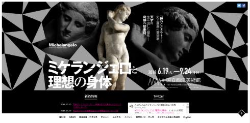 棚橋弘至 新日本プロレス 筋肉 ミケランジェロ 彫刻 国立西洋美術館