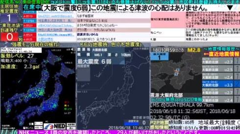 大阪 地震 YouTube ニコ生 自然災害情報共有放送局