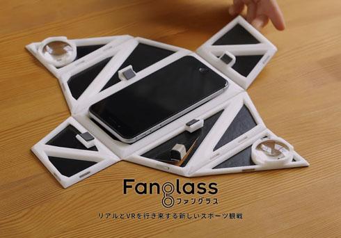 fanglass