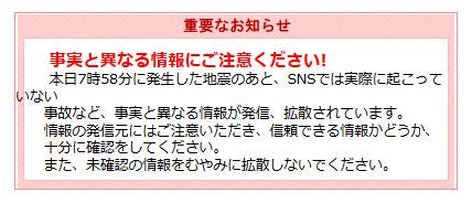 大阪地震デマ注意