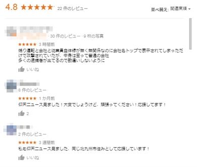 東名あおり運転事故でネット私刑デマ書き込み、11人書類送検 被害社長は民事訴訟検討「転載した人も同罪」